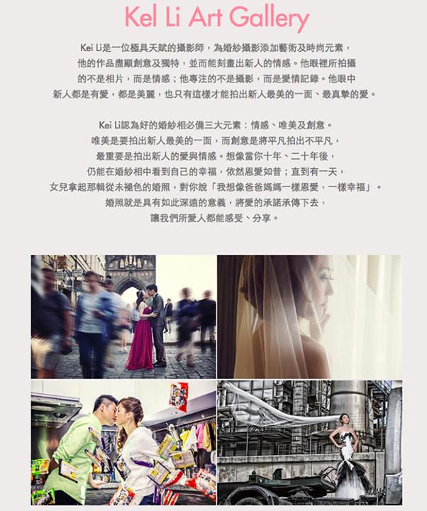 ESDLIFE 生活易婚紗攝影專訪
