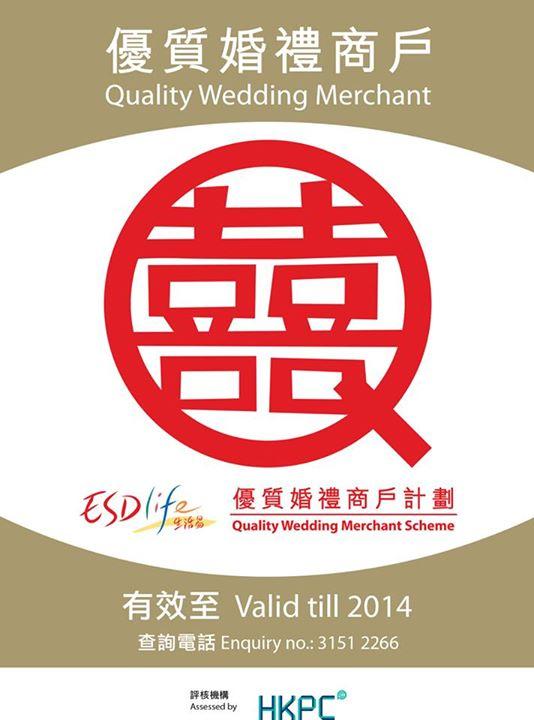 獲得ESDLIFE(生活易)頒發成為「優質婚禮商戶」