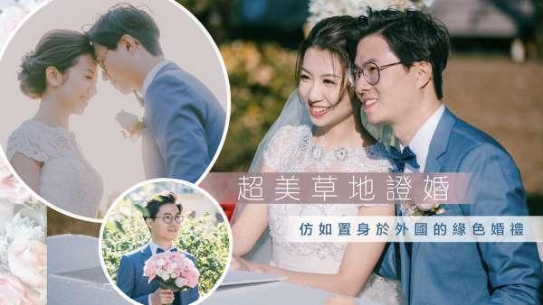 九龍仔公園-香港戶外草地證婚