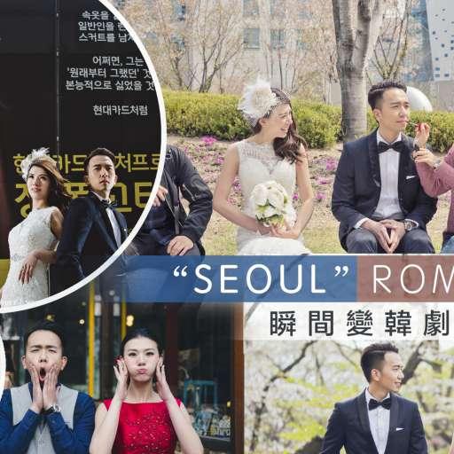 潮流首爾, 浪漫首爾 [韓國全外景婚紗攝影] |  Seoul Chic, Seoul Romantic [Korean Outdoor Prewedding]