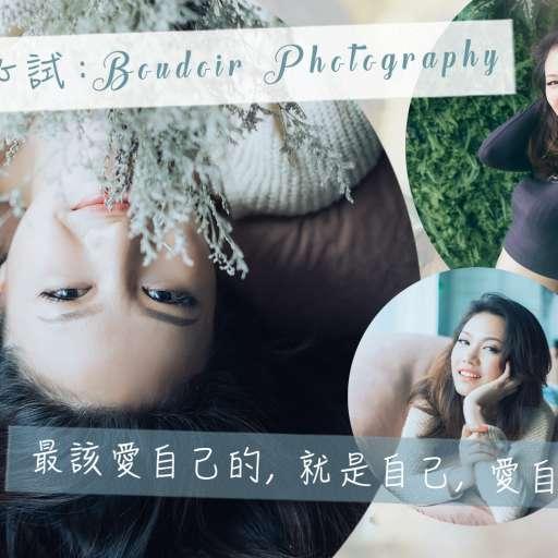 【最該愛自己的, 就是自己, 愛自己, 寵自己】 | 閨房攝影 | Boudoir photography