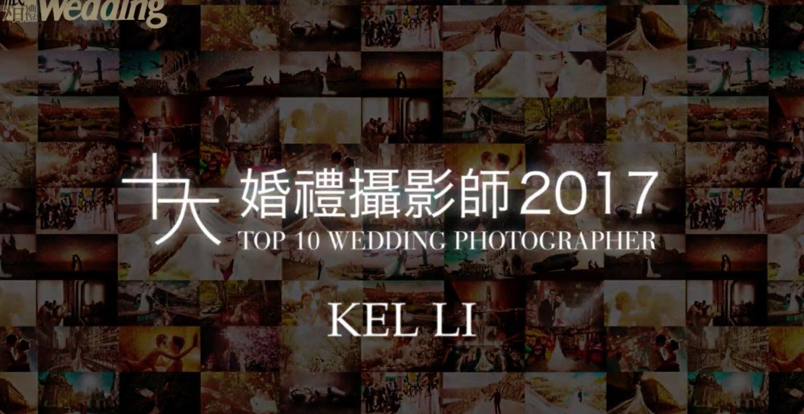 剛獲選為香港十大婚禮攝影師 |  HK Top 10 Wedding Photographer