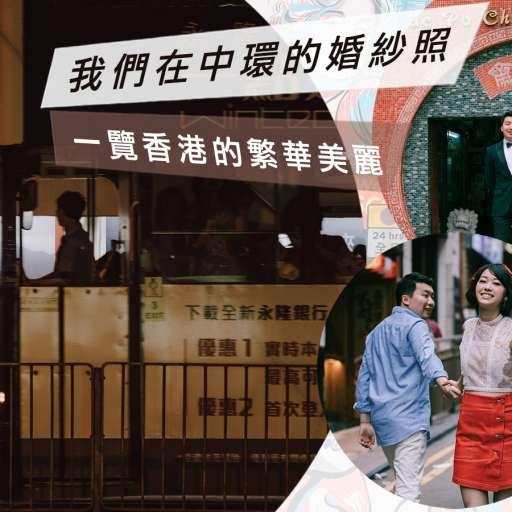 【我們在中環的婚紗照 】| HK Prewedding | 婚紗攝影