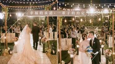 【幸福的承諾, 一輩子的約定 】| 婚禮攝影 | Wedding Photography