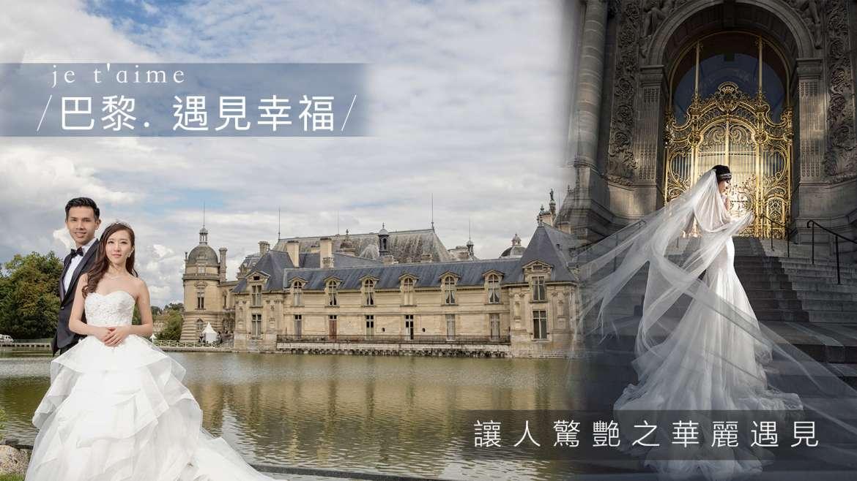 【巴黎. 遇見幸福 | When we met love in Paris】| 巴黎婚紗攝影 Paris Prewedding