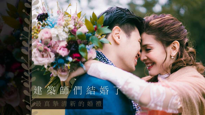 【建築師們結婚了】   Wedding photography   婚禮攝影