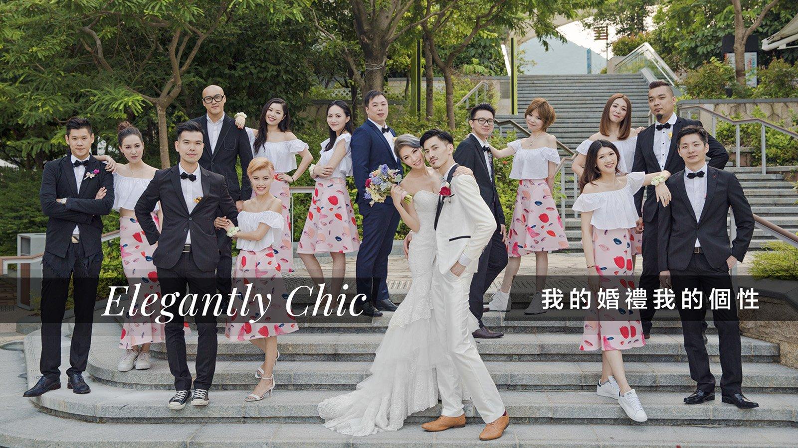 【我的婚禮我的個性 ELEGANTLY CHIC 】| Wedding Day Photography | 婚禮攝影[有片]