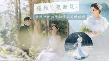 【我們就帶著這斜陽溫暖著內心,一直走下去 】|  Prewedding |  香港婚紗攝影[有片]