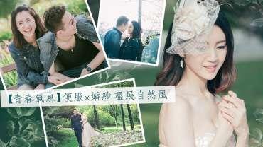 【來自北京】| 香港婚紗攝影 | Prewedding[有片]