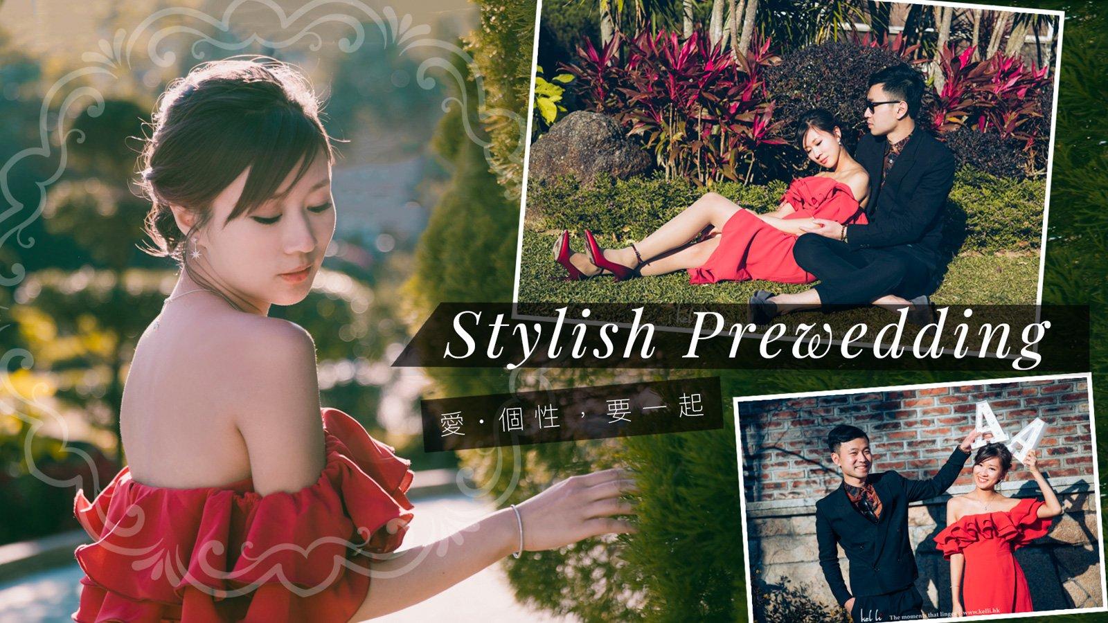 【愛 . 個性,要一起】    A stylish hk prewedding   香港婚紗攝影