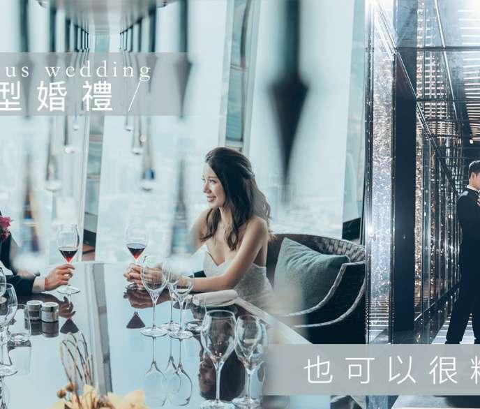 【小型婚禮也可以很精彩 】 | 香港婚禮攝影 | Wedding Photography
