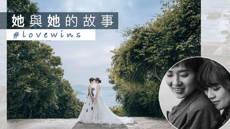 【她與她的故事 】  #LoveWins #真愛無敵   香港婚紗攝影 HK Prewedding