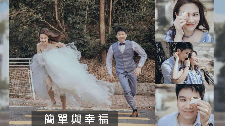 【簡單與幸福】   香港婚紗攝影     HK Prewedding