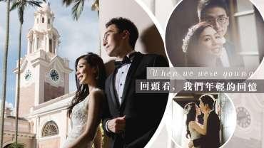【回頭看,我們年輕的回憶】 | 香港婚紗攝影 | HK Prewedding