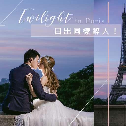 Sylvia & Leo – Paris Prewedding   巴黎婚紗攝影