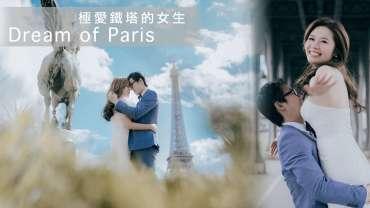 【寵她,就和她一起做這個鐵塔夢】| 巴黎婚紗攝影 | Paris PreWedding