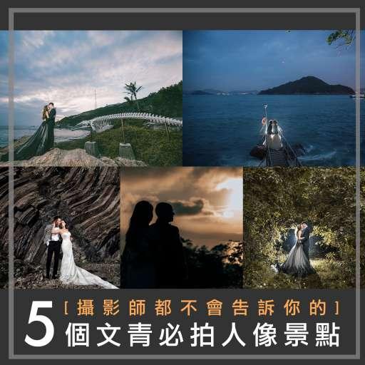 [攝影師都不會告訴你的] 5個文青必拍人像景點