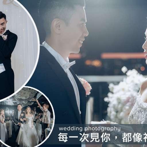 【每一次見你,都像初次相遇】 | Big Day Photography | 婚禮攝影