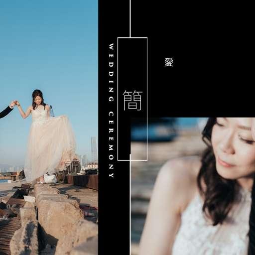 【簡愛】 | Wedding Ceremony | 婚禮註冊