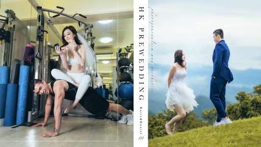 【健身室遇到愛】  HK Prewedding 香港婚紗攝影