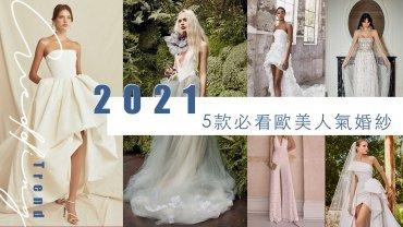 【5款令妳更有氣質的婚紗】|2021 Wedding Gown Trend|2021年必看歐美婚紗潮流